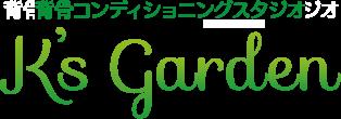 背骨コンディショニングスタジオ K's Garden